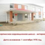 Сарпинская школа-интернат спец.корр.